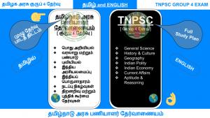 TNPSC Group 4 Study Plan 2021 in Tamil PDF and TNPSC Group 4 Study Plan 2021 in English PDF