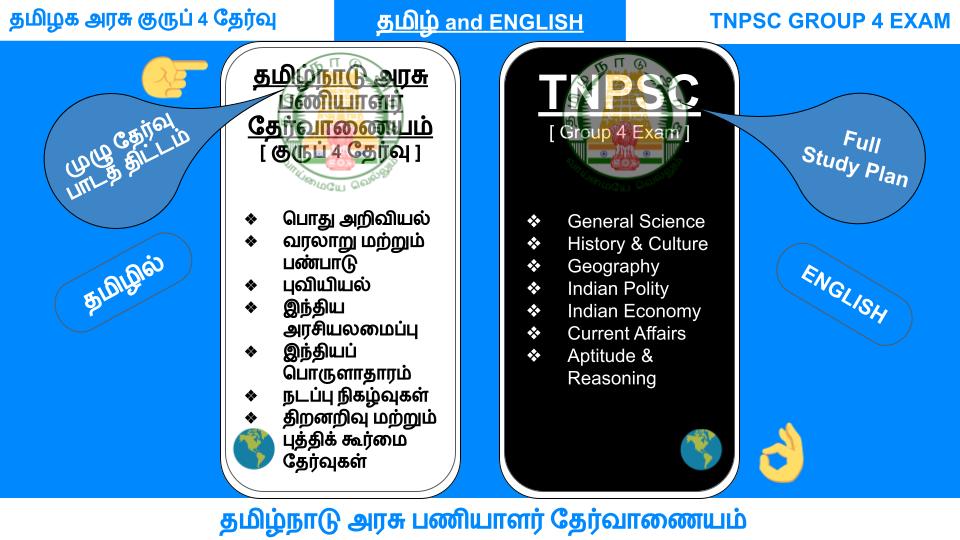 TNPSC Group 4 Study Plan 2021 in Tamil PDF and English PDF Links